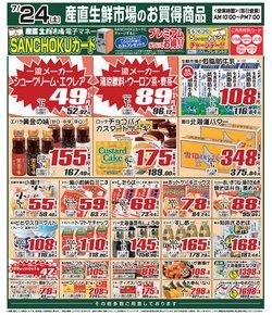 産直生鮮市場のカタログ( 今日で期限切れ)