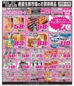 産直生鮮市場のカタログに掲載されている産直生鮮市場 ( 期限切れ)