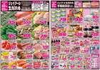 JR生鮮市場のカタログ( 今日で期限切れ )