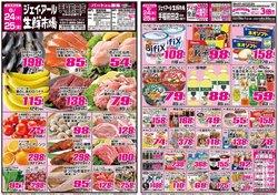 JR生鮮市場のカタログ( 明日で期限切れ)