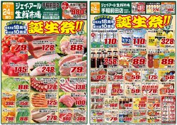 JR生鮮市場のカタログ( 昨日に投稿)