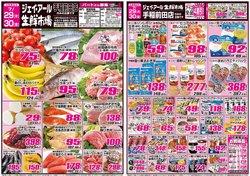 JR生鮮市場のカタログに掲載されているスーパーマーケット ( 明日で期限切れ)