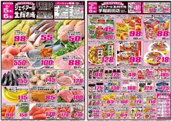 JR生鮮市場のカタログに掲載されているJR生鮮市場 ( 今日で期限切れ)