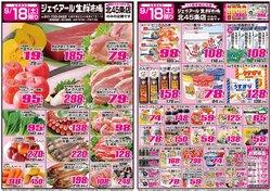 JR生鮮市場のカタログに掲載されているJR生鮮市場 ( 期限切れ)