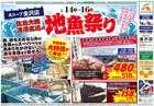 エーコープ関東のカタログ( 期限切れ )