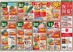 エーコープ関東のカタログに掲載されているエーコープ関東 ( あと3日)