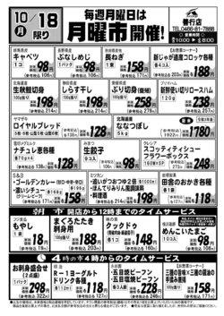 エーコープ関東のカタログに掲載されているスーパーマーケット ( 今日で期限切れ)