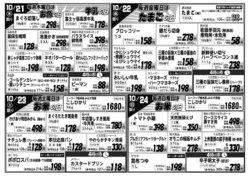 エーコープ関東のカタログに掲載されているスーパーマーケット ( 今日公開)