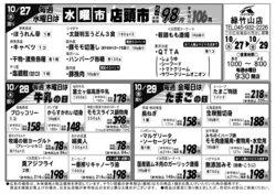エーコープ関東のカタログに掲載されているエーコープ関東 ( 明日で期限切れ)