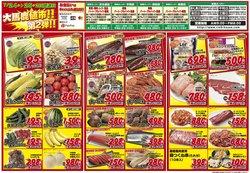 りんごハウスグループ 卸売スーパーのカタログに掲載されているりんごハウスグループ 卸売スーパー ( 明日で期限切れ)