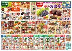 伊徳のカタログに掲載されているスーパーマーケット ( あと2日)
