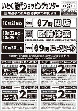 伊徳のカタログ( あと5日)