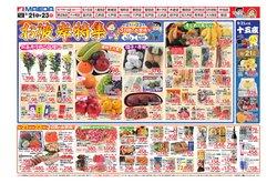 マエダのカタログに掲載されているスーパーマーケット ( 今日公開)
