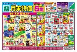 ヤマザワのカタログ( 今日公開)
