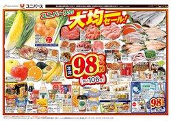 ユニバースのカタログに掲載されているスーパーマーケット ( 今日公開)