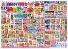 アオキスーパーのカタログ( 期限切れ )