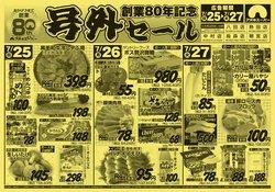 アオキスーパーのカタログ( 明日で期限切れ)
