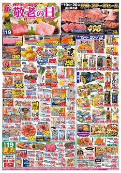 アオキスーパーのカタログに掲載されているスーパーマーケット ( 今日で期限切れ)