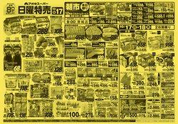 アオキスーパーのカタログに掲載されているアオキスーパー ( 期限切れ)