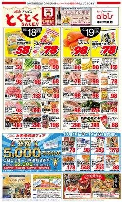 アルビスのカタログに掲載されているスーパーマーケット ( 今日で期限切れ)