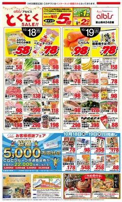 アルビスのカタログに掲載されているスーパーマーケット ( 明日で期限切れ)