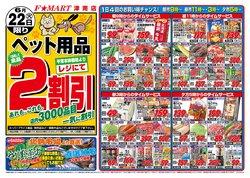 F1マートのカタログに掲載されているスーパーマーケット ( 明日で期限切れ)