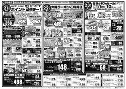 ウシヒロのカタログに掲載されているスーパーマーケット ( 明日で期限切れ)