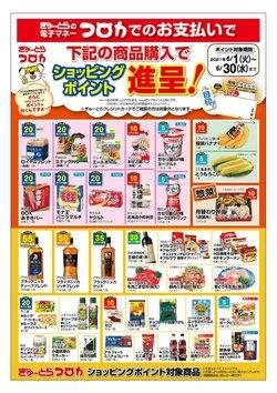ぎゅーとらのカタログに掲載されているスーパーマーケット ( あと8日)