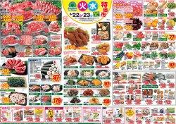 スーパーサンシのカタログに掲載されているスーパーマーケット ( 明日で期限切れ)