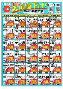 スーパー三心のカタログに掲載されているスーパーマーケット ( あと8日)