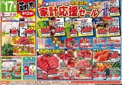 スーパー三心のカタログに掲載されているスーパーマーケット ( 今日で期限切れ)