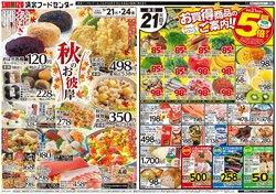 清水フードセンターのカタログに掲載されているスーパーマーケット ( 今日公開)
