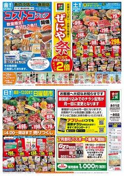 ぜにやのカタログに掲載されているスーパーマーケット ( 1 day ago)
