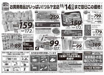 ツルヤのカタログに掲載されているスーパーマーケット ( 今日で期限切れ)