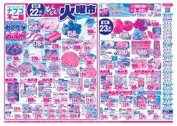 ナフコ不二屋のカタログに掲載されているスーパーマーケット ( 1 day ago)