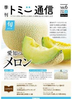 トミダのカタログに掲載されているスーパーマーケット ( 30日以上)