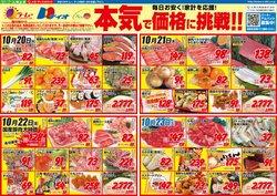 ラ・ムー 西源のカタログに掲載されているスーパーマーケット ( 今日で期限切れ)
