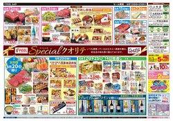 フィールのカタログに掲載されているスーパーマーケット ( あと3日)