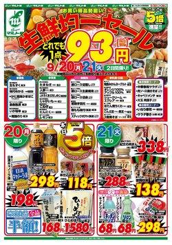 マルトモのカタログに掲載されているスーパーマーケット ( 今日公開)