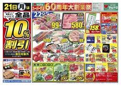 マルヤスのカタログに掲載されているスーパーマーケット ( あと2日)