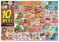 マルヤスのカタログに掲載されているスーパーマーケット ( 今日公開)