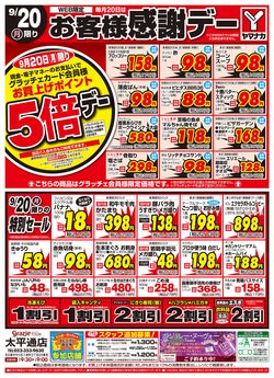 ヤマナカのカタログに掲載されているスーパーマーケット ( 明日で期限切れ)