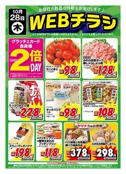 ヤマナカのカタログに掲載されているスーパーマーケット ( 今日で期限切れ)