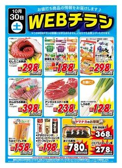 ヤマナカのカタログに掲載されているスーパーマーケット ( 昨日に投稿)