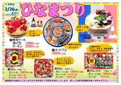 スーパーやまのぶのカタログに掲載されているスーパーやまのぶ ( 期限切れ)