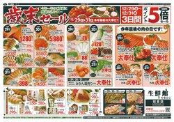 生鮮館やまひこのカタログに掲載されている生鮮館やまひこ ( 期限切れ)