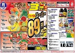アカシヤのカタログに掲載されているスーパーマーケット ( 明日で期限切れ)