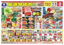 アカシヤのカタログに掲載されているスーパーマーケット ( 今日で期限切れ)
