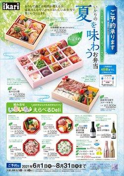 いかりスーパーマーケットのカタログに掲載されているいかりスーパーマーケット ( あと25日)