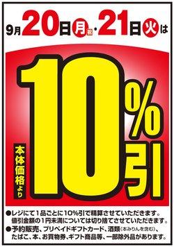 関西スーパーマーケットのカタログに掲載されている関西スーパーマーケット ( 今日で期限切れ)